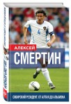 """""""The Siberian resident. From Altai to Albion."""" The book of Alexey Smertin, Russian footballer."""