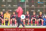 Petersburg Cup-2017 позади